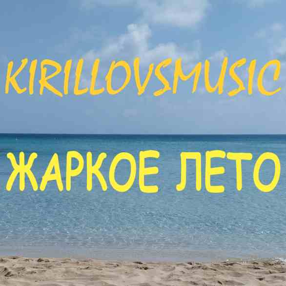 Kirillovsmusic - Hot Summer